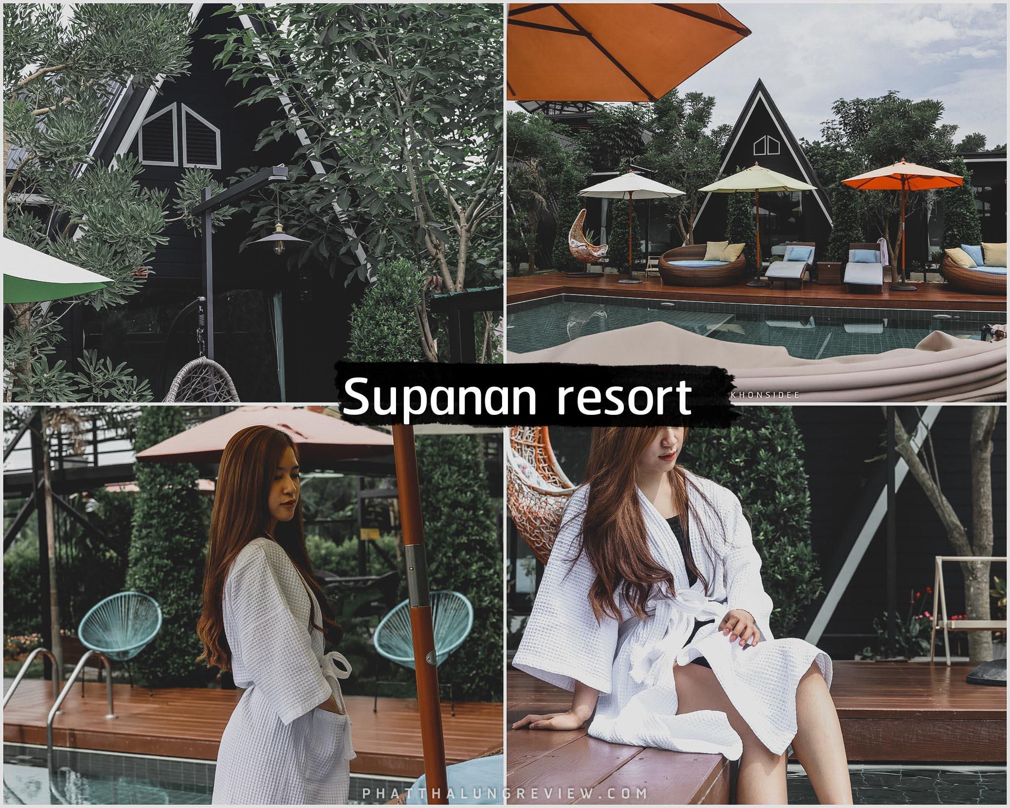 Supanan-resort-สุภานันท์รีสอร์ท-พัทลุง-ที่พักกลางป่าวิวสวย-พร้อมสระว่ายน้ำ คลิกที่นี่ พัทลุง,ที่เที่ยว,จุดเช็คอิน,คาเฟ่,ของกิน,ที่พัก,รีสอร์ท