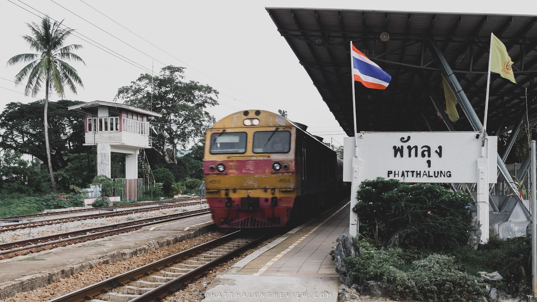 สถานีพัทลุง พัทลุง,ที่เที่ยว,จุดเช็คอิน,คาเฟ่,ของกิน,ที่พัก,รีสอร์ท