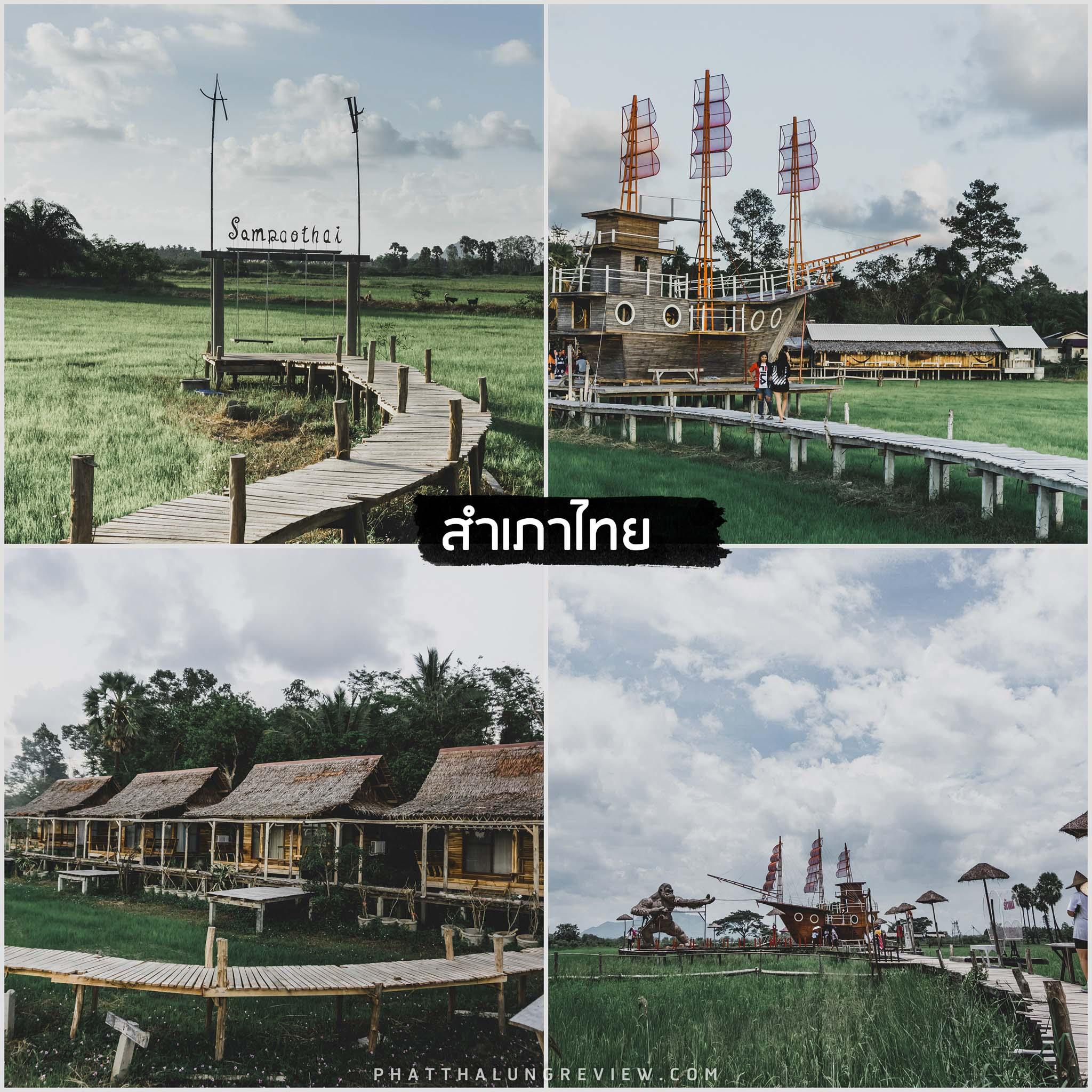 จุดเช็คอินเด็ดๆ-สำเภาไทย-จุดถ่ายรูปคู่กับคิงคองยักษ์และเรือสำเภากลางทุ่งนากว้างและวิวท้องน่าสีทองอร่าม คลิกที่นี่ พัทลุง,ที่เที่ยว,จุดเช็คอิน,คาเฟ่,ของกิน,ที่พัก,รีสอร์ท