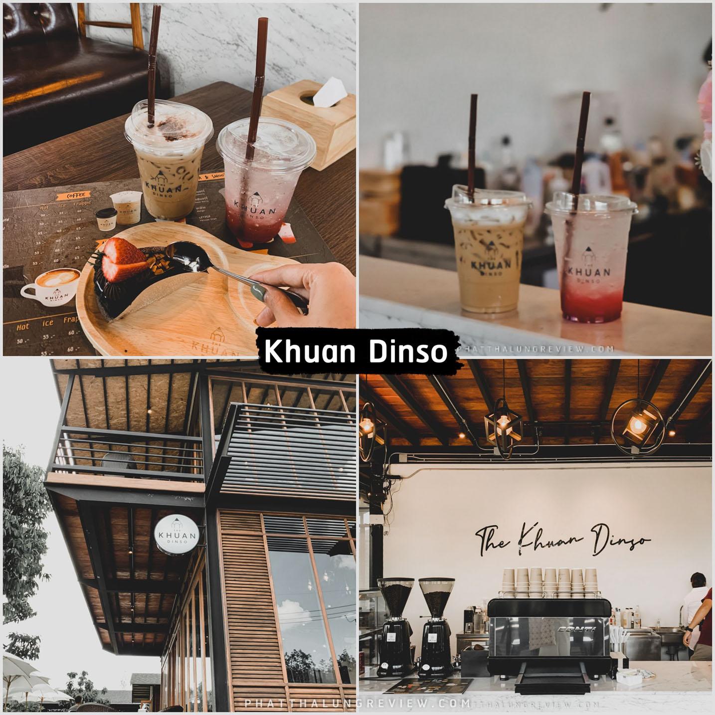 The khuan dinso ร้านเก๋ๆ ตกแต่งน่ารักบรรยากาศร้านดี เมนูอาหารมีให้เลือกเพียบบ 10/10!