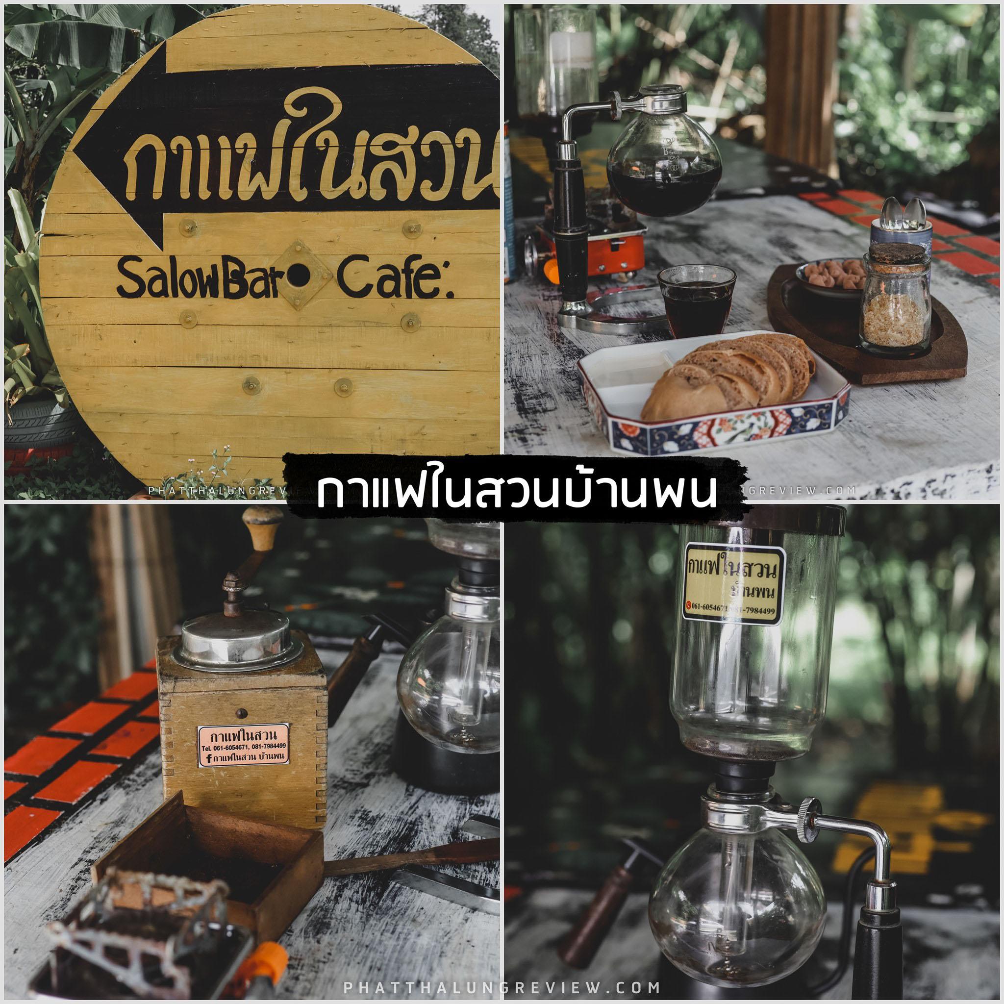 กาแฟในสวน บ้านพน พัทลุง บอกเลยที่นี่บรรยากาศ ฟิลลิ่ง 10/10 คอนเซปคือกาแฟแบบบ้านญาติ สามารถสั่งกาแฟแล้วเดินชิวในสวน (พื้นที่กว้างมาก) ภายในมีผลไม้หลายชนิดสามารถเก็บกินได้ฟรีจากต้นเลย และสามารถนำเต๊นท์มาจัด camping ได้ด้วยนะครับ ดีย์จริง กาแฟในสวน บ้านพน คลิกที่นี่พัทลุง,ที่เที่ยว,จุดเช็คอิน,คาเฟ่,ของกิน,ที่พัก,รีสอร์ท