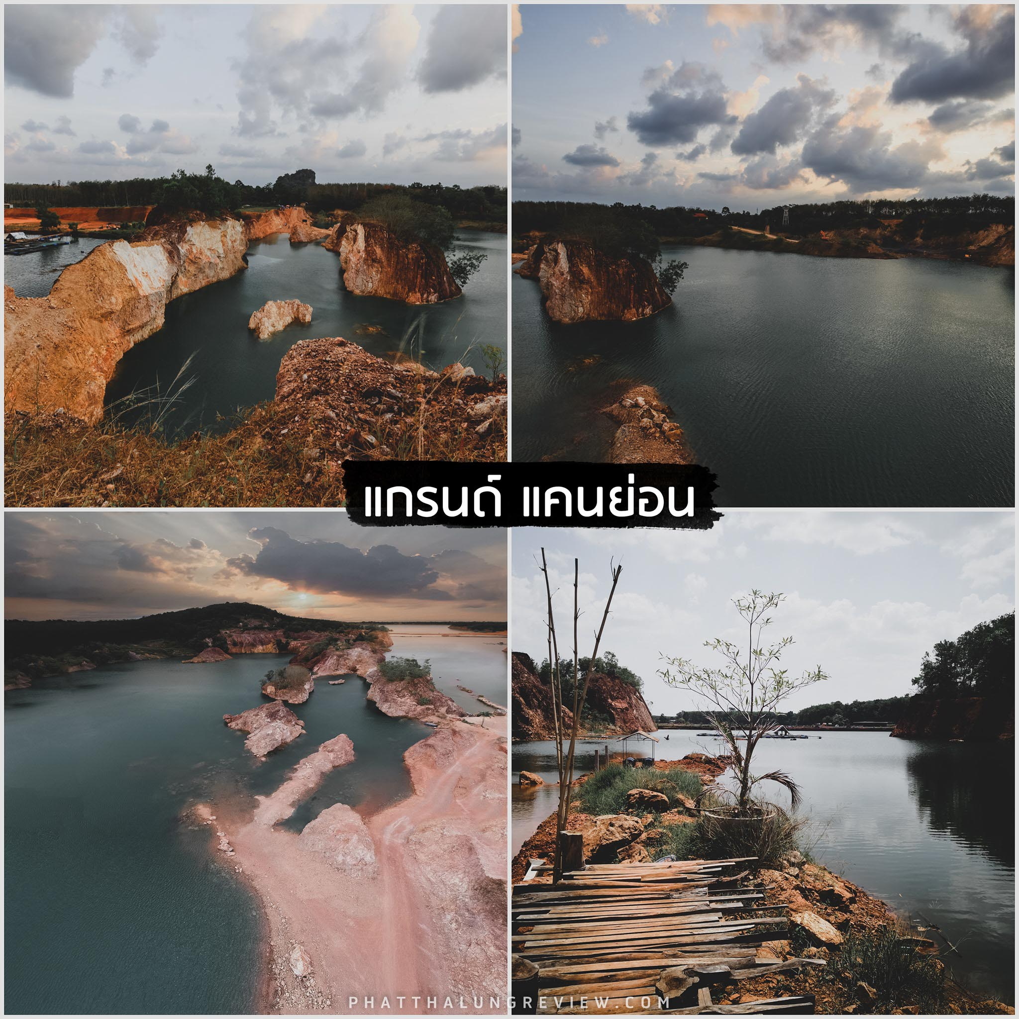 ควนน้อยแกรนด์แคนยอนพัทลุง ชมเกาะเล็กๆกลางแหล่งน้ำธรรมชาติที่แปลกตาพลาดไม่ได้แล้วว ที่นี่เดิมเป็นเนินดิน ชาวบ้านขุดหน้าดินขาย เป็นที่ส่วนบุคคล คนละสองไร่สามไร่ห้าไร่ แล้วแต่เจ้าขุดไปๆ บางจุดดินแข็ง ขุดไม่ออก ปล่อยไว้ กลายเป็นเกาะเล็กๆ พอฝนตกมาก็จึงเกิดเป็นแหล่งน้ำให้ได้ชมกัน คลิกที่นี่พัทลุง,ที่เที่ยว,จุดเช็คอิน,คาเฟ่,ของกิน,ที่พัก,รีสอร์ท