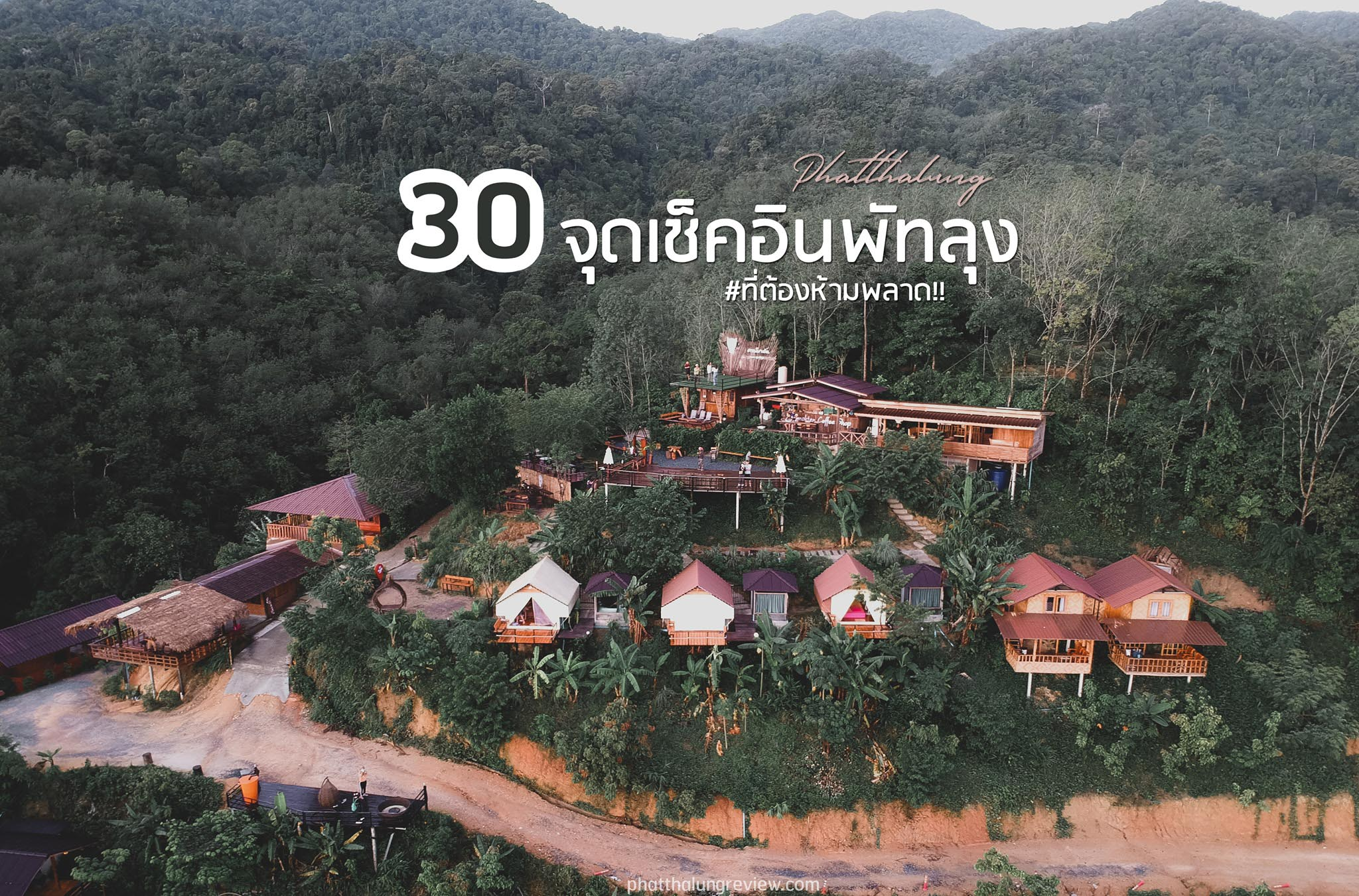 30 จุดเช็คอินพัทลุง ใหม่ๆสวยๆ 2021 คาเฟ่ ทะเล ภูเขา กลางป่า สถานที่ท่องเที่ยวเด็ดๆ